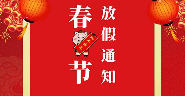 2019 春节放假通知